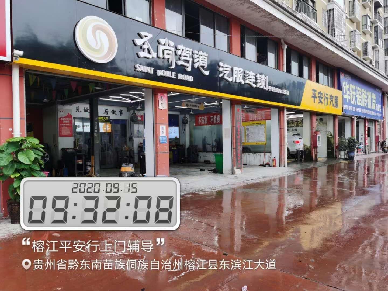 汽车维修加盟圣尚报道:9月15日!贵州榕江