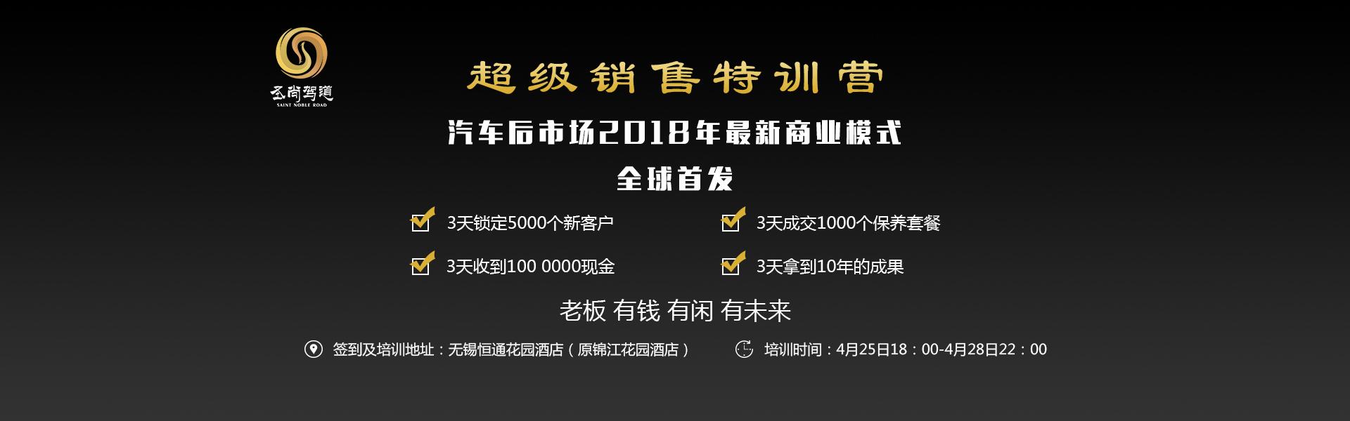 2018.4.25日超级销售特训营
