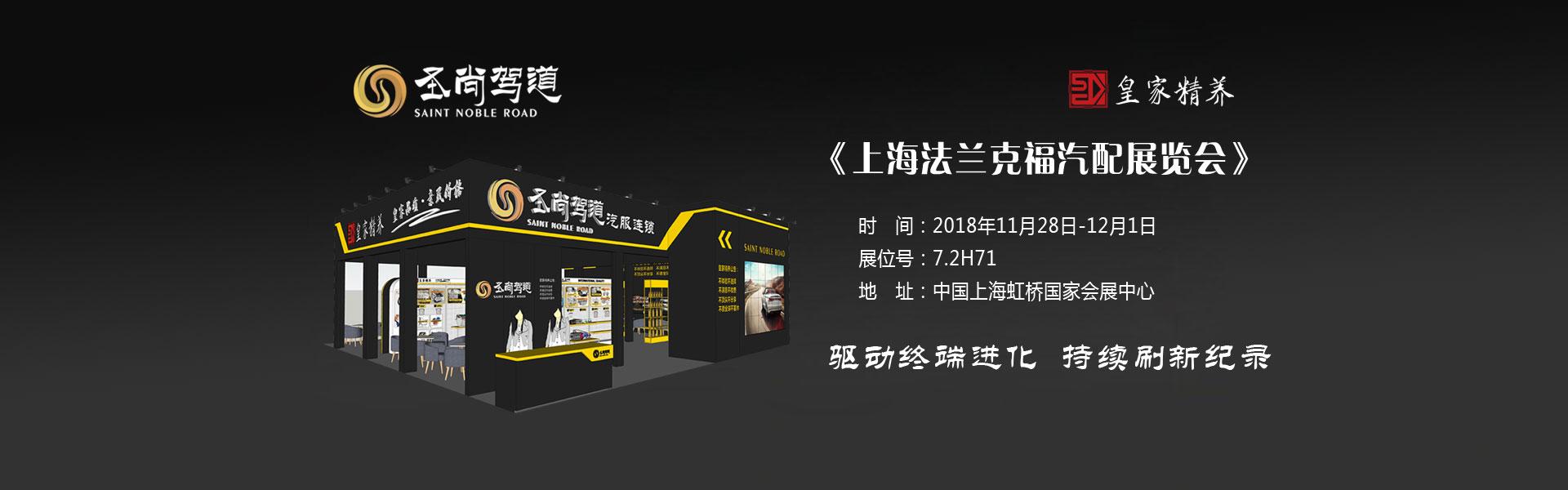 上海法兰克福汽配展览会