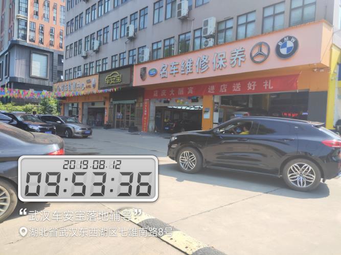 汽车维修加盟圣尚报道:8月12日!武汉车安