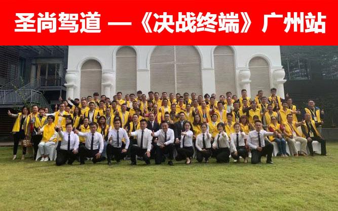 圣尚驾道—圣尚驾道《决战终端》广州站