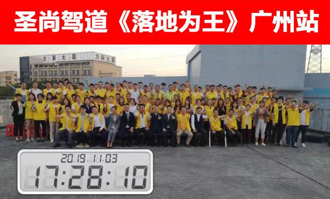 圣尚驾道—圣尚驾道《落地为王》广州站