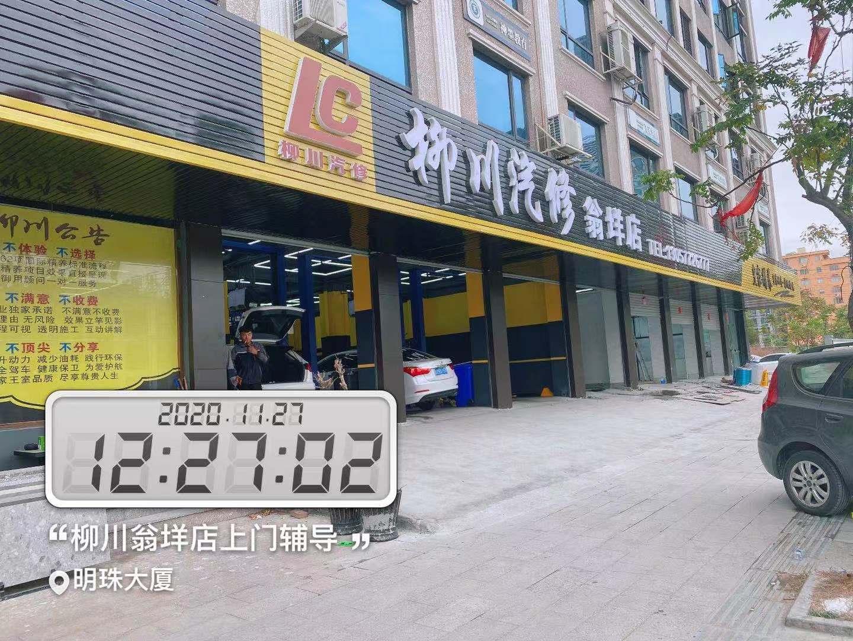 汽车维修加盟圣尚报道:11月27日!温州柳川