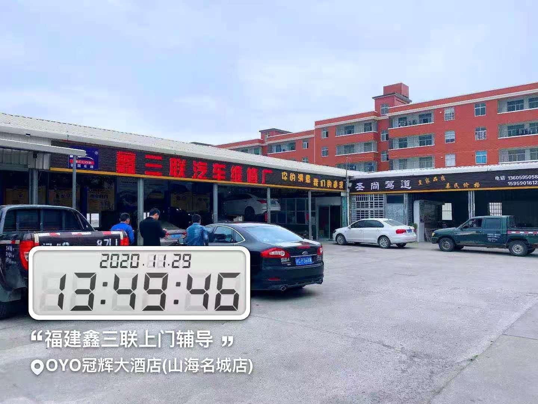 汽车维修加盟圣尚报道:11月29日!鑫三联汽