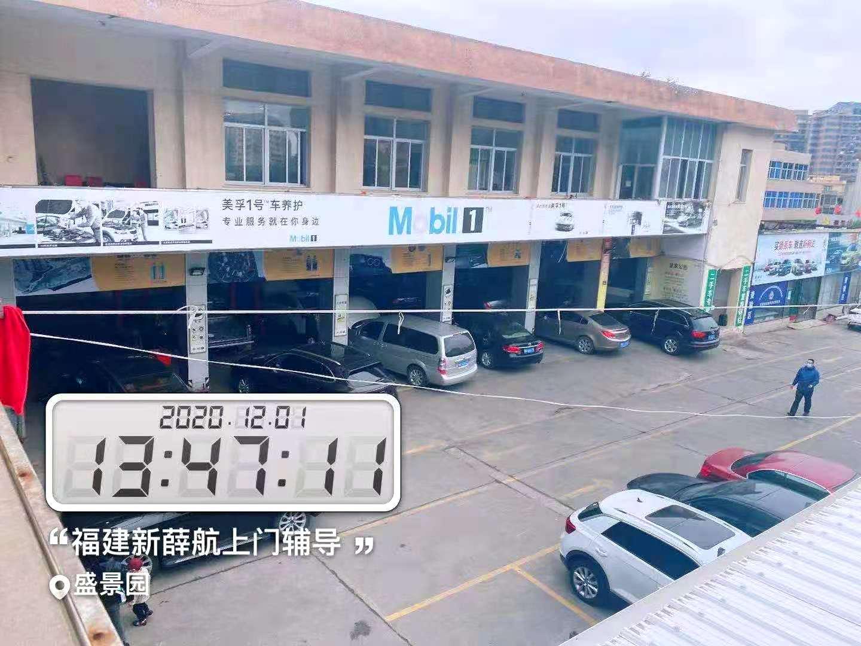 汽车维修加盟圣尚报道:12月1日!福建新薛