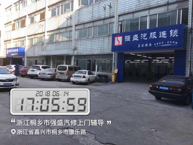 浙江桐乡强盛汽修门店辅
