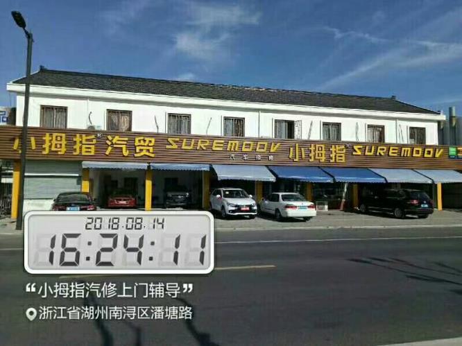 浙江湖州南浔小拇指门店