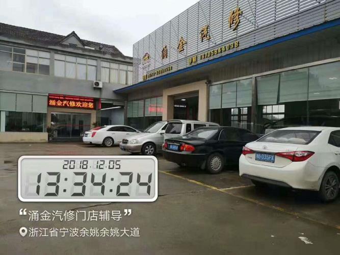 汽车维修加盟12月5日!浙江宁波涌金汽修上