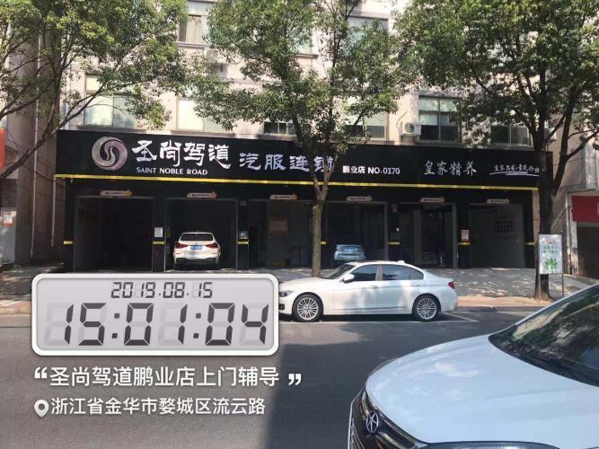 汽车维修加盟圣尚报道:8月16日!圣尚驾道