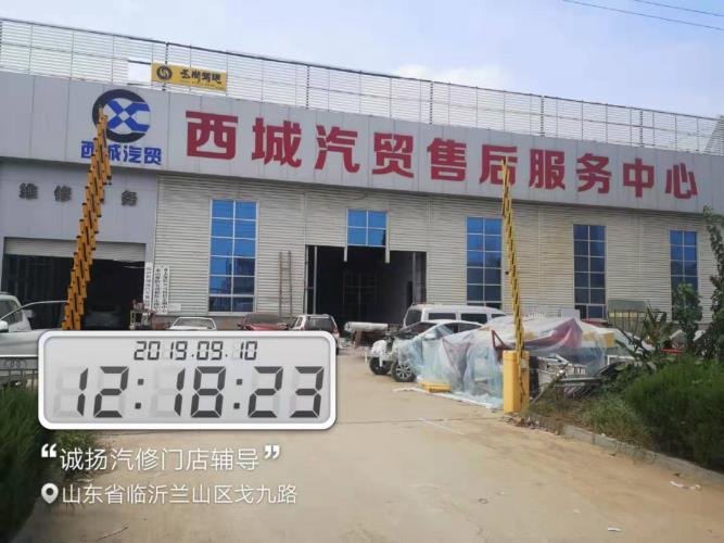 汽车维修加盟圣尚报道:9月10日,山东临沂