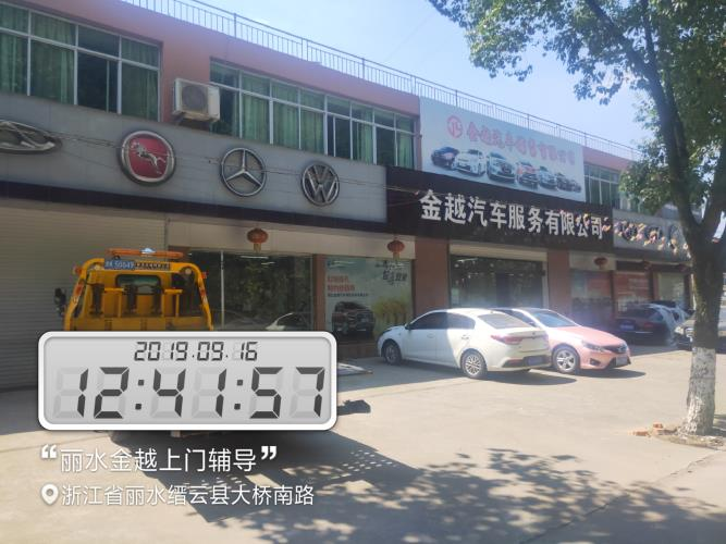 汽车维修加盟圣尚报道:9月16日,丽水金越