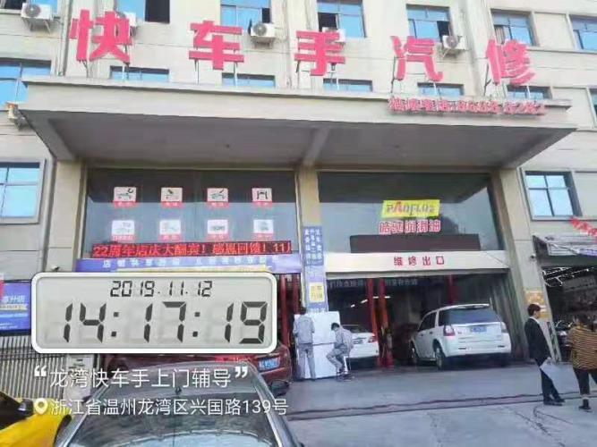 汽车维修加盟圣尚报道:11月12日!温州快车