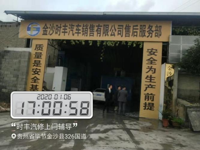 汽车维修加盟圣尚报道:1月7日!贵州时丰