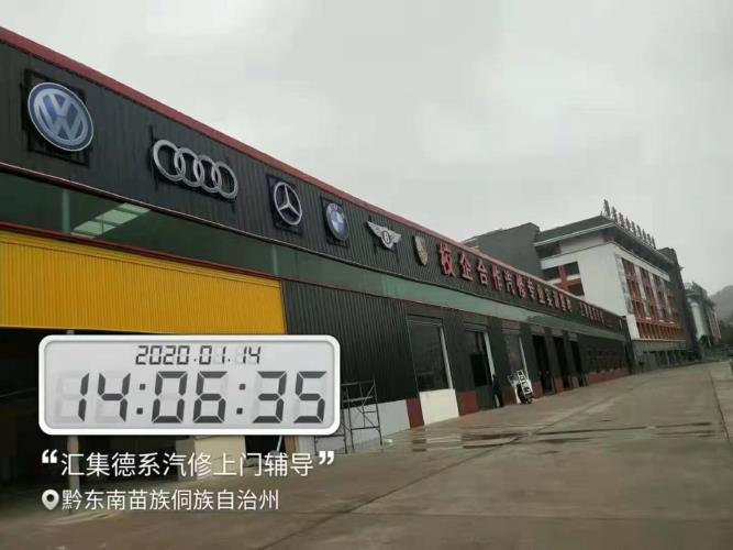 汽车维修加盟圣尚报道:1月14日!贵州汇集