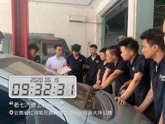 汽车维修加盟圣尚报道:6月19日!云南老七